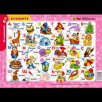 Детски пъзел с буквите