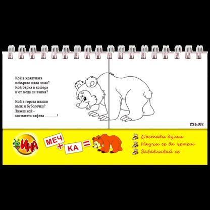 Гатанки на срички - мечка