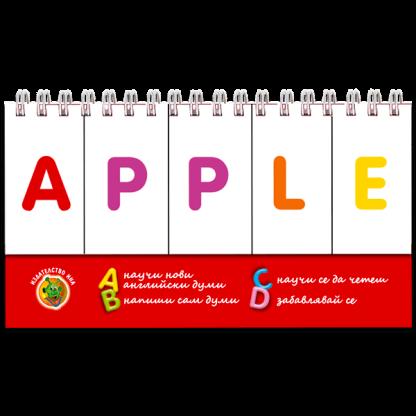 Състави английски думи - учебно помагало за деца от 4 до 7 години - дума ябълка