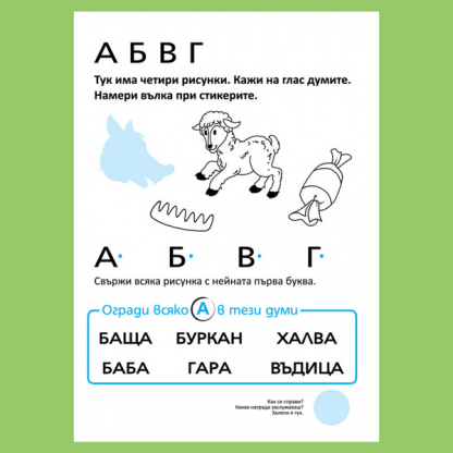 Азбуката - За начинаещи - страница от книгата