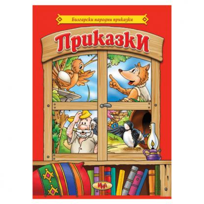 Български народни приказки за деца