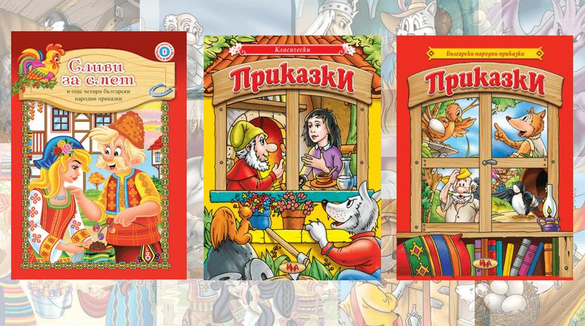 Български народни приказки и Класически приказки за деца