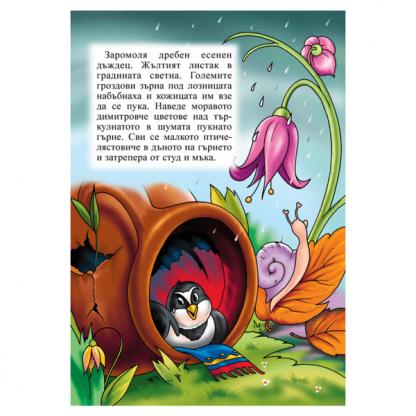 Български народни приказки за деца - страница от приказката Майчина сълза