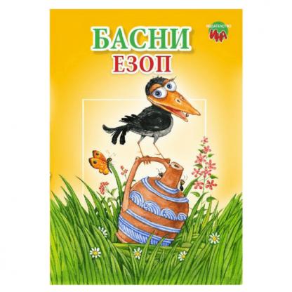 Басни от Езоп - кнжка за деца