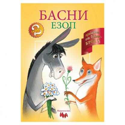 Детска книжка с Басни от Езоп