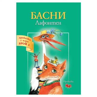 Басни Лафонтен - книжка за деца