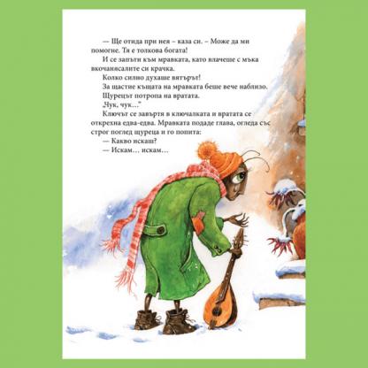 Басни Лафонтен - страница от Щурец и мравка