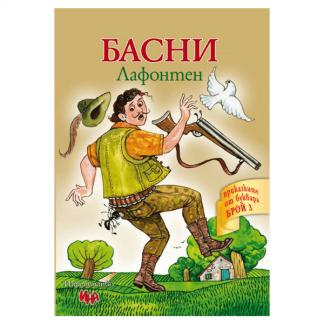 Книжка Басни Лафонтен с игри