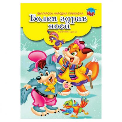 Болен здрав носи приказка с игри за деца