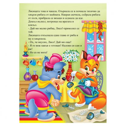 Страница с илюстрации от приказката Болен здрав носи