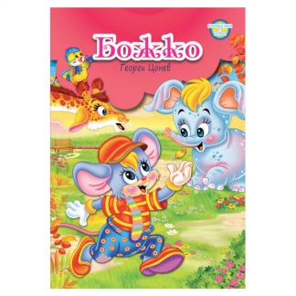 Божко - приказки с игри за деца