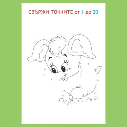 Страница от детска приказка с игри Божко