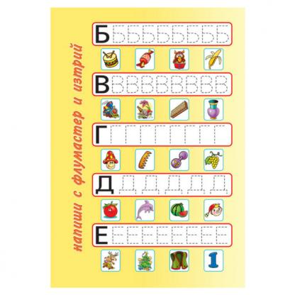 Страница, на която могат да се пише и трие с флумастер от книжката Буквите