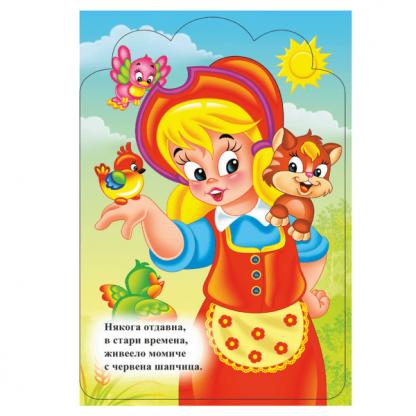 Страница от детската книжка Червената шапчица в рими