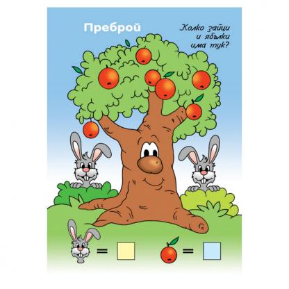 Страница с игри от образователната книжка за деца Числата