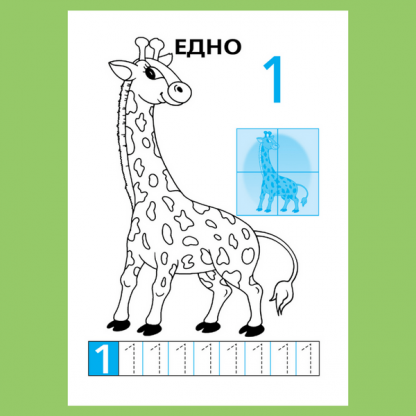 Страница за оцветячане и писане от образователната книжка за деца Числата