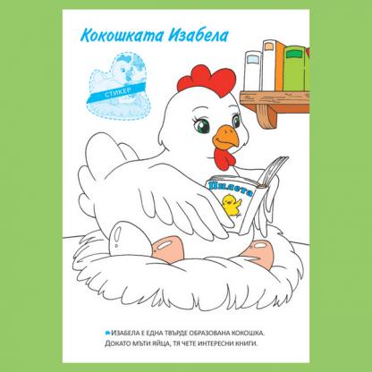 Страница за оцветяване от детската книжка Домашните любимци и животните на село