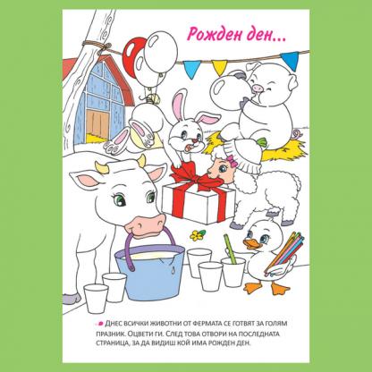Страница за оцветяване от Домашните любимци и животните на село