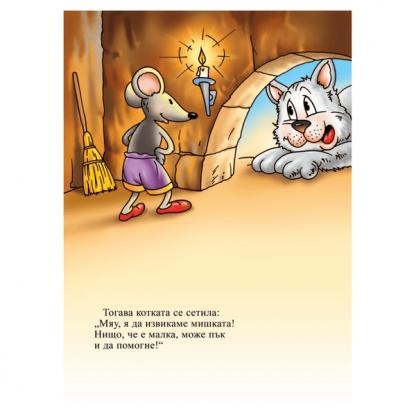Страница от детската приказка Дядо и ряпа