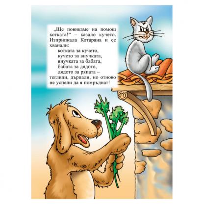 Страница от детската книжка Дядо и ряпа