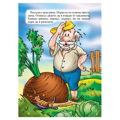 Страница от приказката за деца Дядо и ряпа