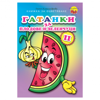 Гатанки за плодове и зеленчуци за оцветяване