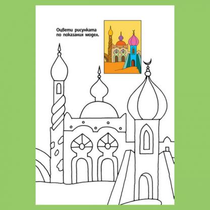 Страница за оцветяване от книжката Халифът щърк
