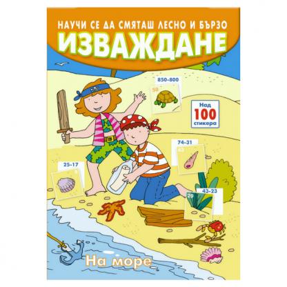 Изваждане - книжка със стикери за малки математици