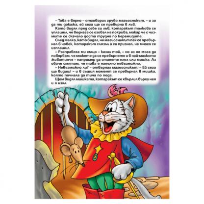 Страница от приказката Котаракът в чизми, част от Класичски приказки