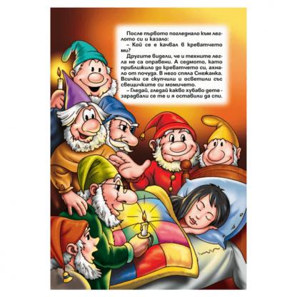 Страница от приказката Снежанка и седемте джуджета, част от Класичски приказки
