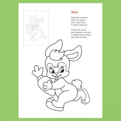 Страница за оцветяване от книжка Конче и вятър - стихчета за животни