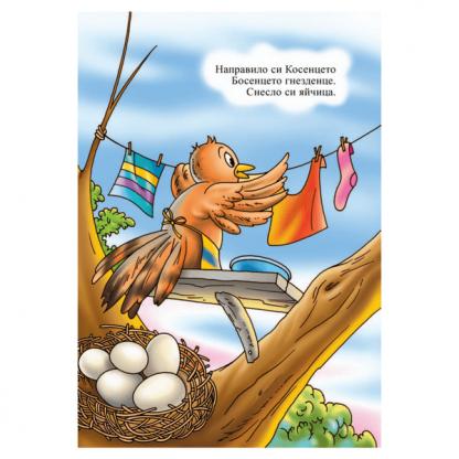 Страница от приказката за деца Косе Босе