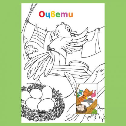 Страница за оцветяване от детската приказка Косе Босе