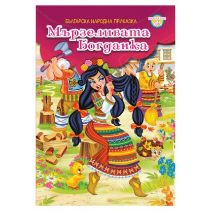Мързеливата Богданка - българска народни приказки