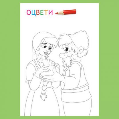 Страница за оцветяване от Мързеливата Богданка - българска народни приказки