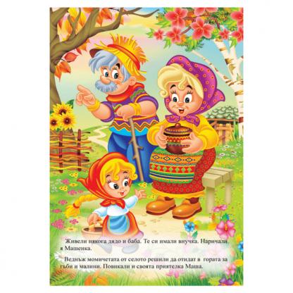 Страница от приказката за деца Маша и мечокът