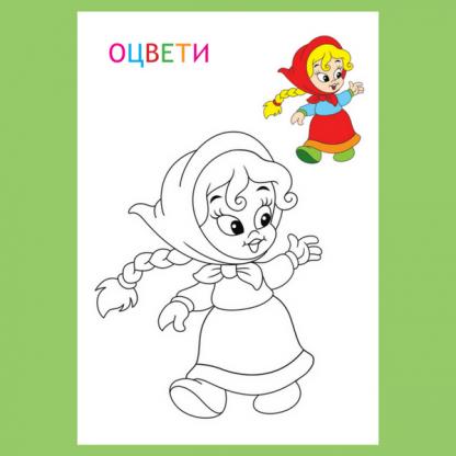 Страница за оцветяване от детската книжка Маша и мечокът