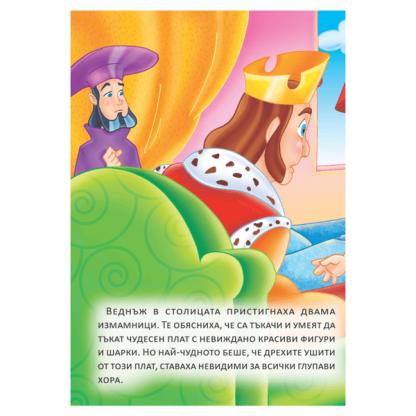 Страница от приказката за деца Новите дрехи на царя