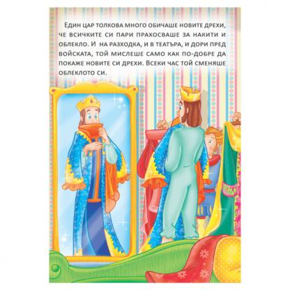 Страница от приказката Новите дрехи на царя