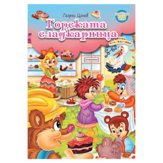 Горската сладкарница - приказка за деца