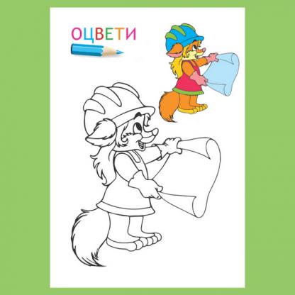 Страница за оцветяване от детската книжка Горската сладкарница