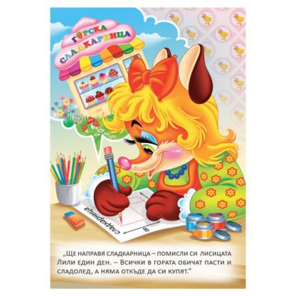 Страница от приказката за деца Горската сладкарница