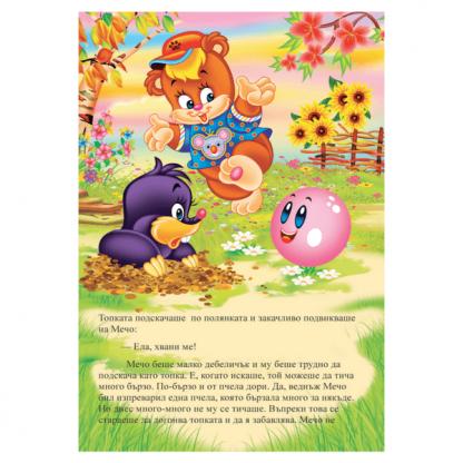 Страница от приказката за деца Лиско в малините