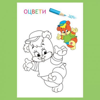Страница за оцветяване от детската приказка Лиско в малините