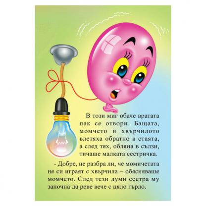 Страница от приказката за деца Приятелите на балона