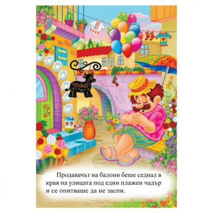 Приятелите на балона - приказка