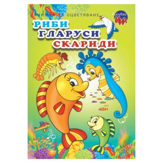 Книжка за оцветяване Риби, гларуси, скариди
