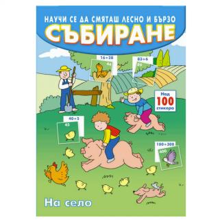 Събиране- книжка със стикери за малки математици
