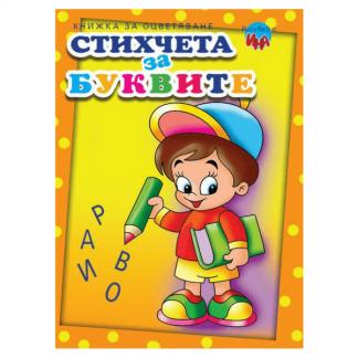 Книжка за оцветяване - Стихчета за буквите