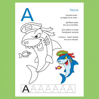 Страница за оцветяване от детската книжка Стихчета за буквите